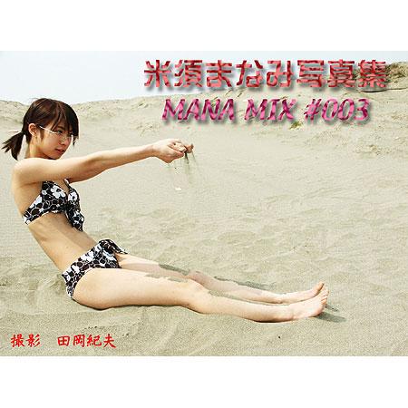 米須まなみ写真集 MANA MIX #003 表紙画像