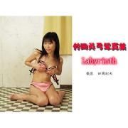 竹田眞弓写真集 Labyrinth