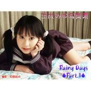 玉成みゆ写真集 Rainy Days Part.1