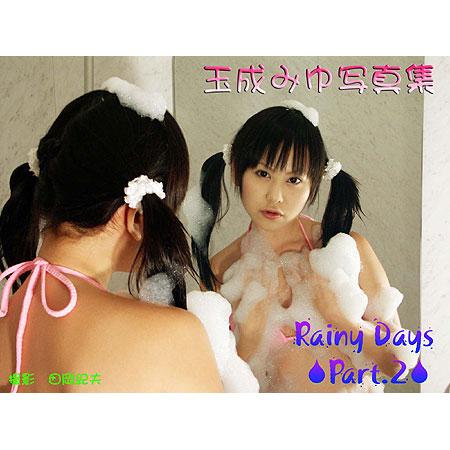 玉成みゆ写真集 Rainy Days Part.2