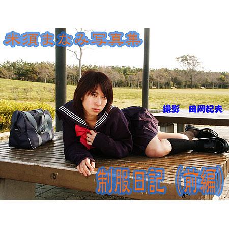 米須まなみ写真集 制服日記(前編)