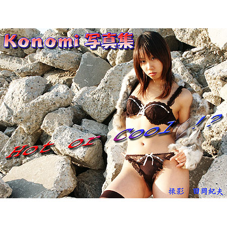 Konomi写真集 Hot or Cool !?