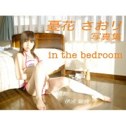 憂花さおり写真集 in the bedroom