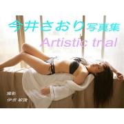今井さおり写真集 Artistic trial