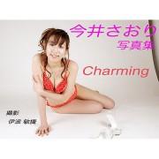 今井さおり写真集 Charming
