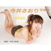 今井さおり写真集 relax.
