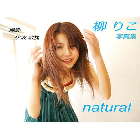 柳りこ写真集 natural