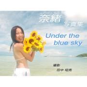 奈緒写真集 Under the blue sky