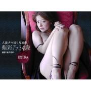 人妻ナマ撮り写真館 紫彩乃 34歳 EXTRA