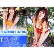 いずみさえか  デジタル写真集  「SUNSHINE LOVERS ~いずみさえか~ 」