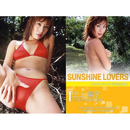 三上陽子  デジタル写真集  「SUNSHINE LOVERS ~三上陽子~」