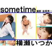 some time 横瀬いつか