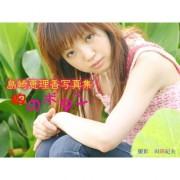 島崎恵理香写真集 胸のボタン