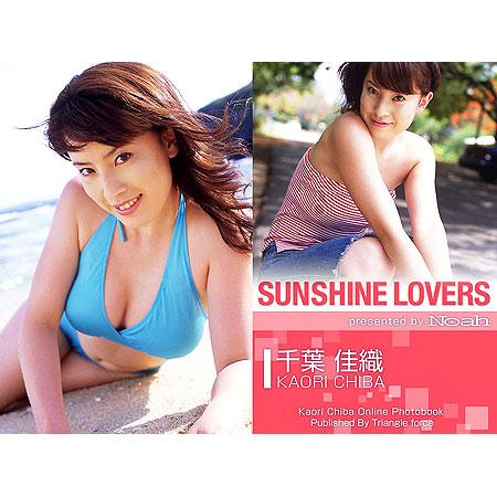 千葉佳織  デジタル写真集  「SUNSHINE LOVERS ~千葉佳織~ 」