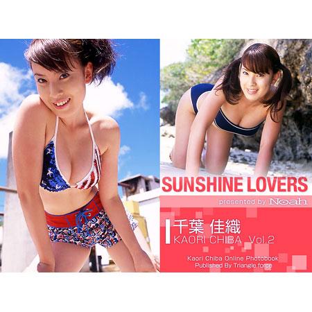 SUNSHINE LOVERS ~千葉佳織~Vol.2