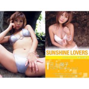 SUNSHINE LOVERS ~三上陽子~Vol.2