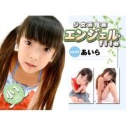 少女画像館 エンジェルfile 『aira 小1デジタル写真集 Vol.01』