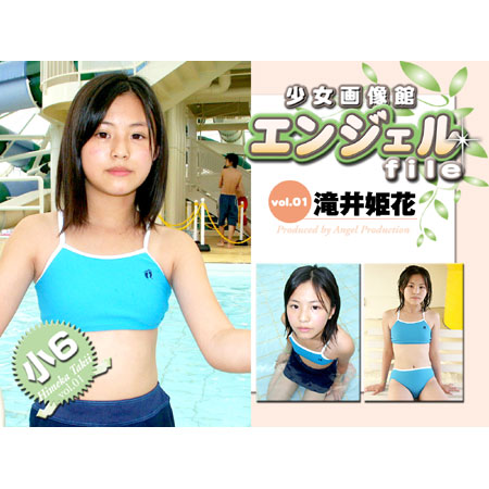 少女画像館 エンジェルfile 『滝井姫花 小6デジタル写真集 Vol.01』