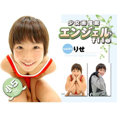 少女画像館 エンジェルfile りせ 小5デジタル写真集 Vol.01』