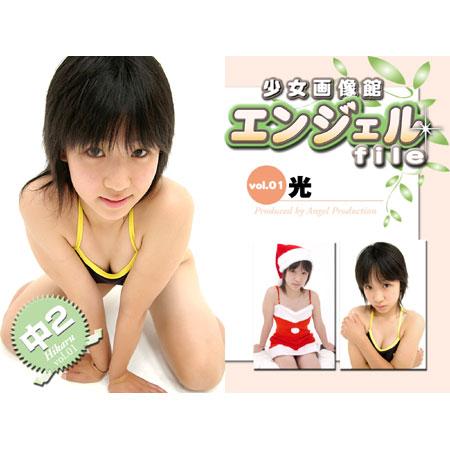 少女画像館 エンジェルfile 『光 中2デジタル写真集 Vol.01』