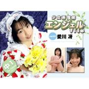 少女画像館 エンジェルfile 『愛川冴 中1デジタル写真集 Vol.01』