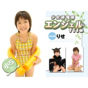 少女画像館 エンジェルfile りせ 小5デジタル写真集 Vol.02』