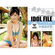美少女画報 アイドルfile 『小田あさ美17歳 Vol.02 Kiss me』