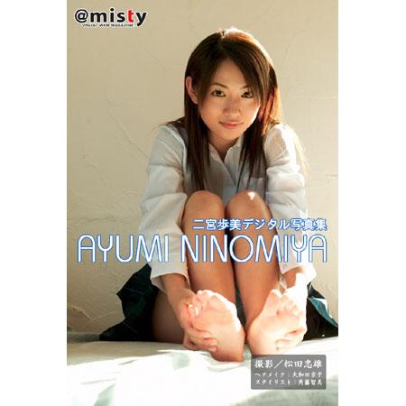 @misty 二宮歩美デジタル写真集