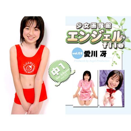 少女画像館 エンジェルfile 『愛川冴 中1デジタル写真集 Vol.02』