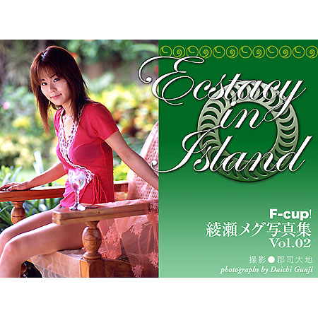 『Ecstacy in island』Fカップ!綾瀬メグ写真集 Vol.02