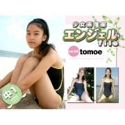少女画像館 エンジェルfile 『tomoe 中1デジタル写真集 Vol.02』