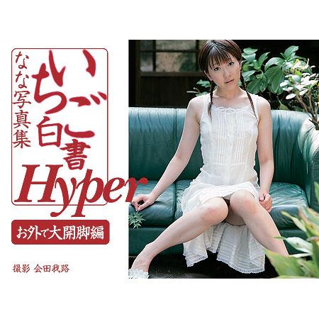 いちご白書 Hyper お外で大開脚編 なな写真集