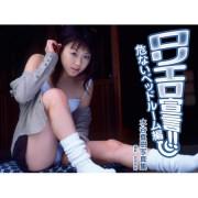ロリエロ宣言!! 危ないベッドルーム編 水谷真樹写真集