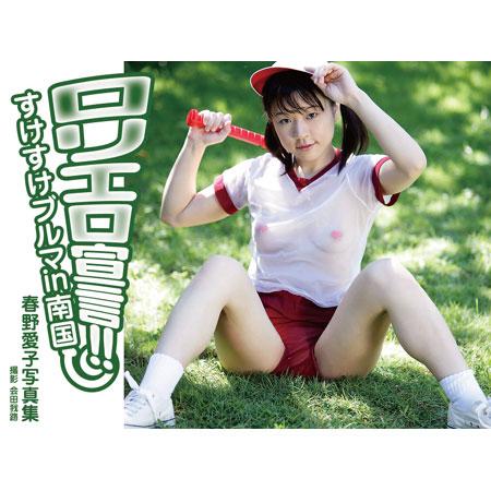 ロリエロ宣言!! すけすけブルマin南国 春野愛子写真集