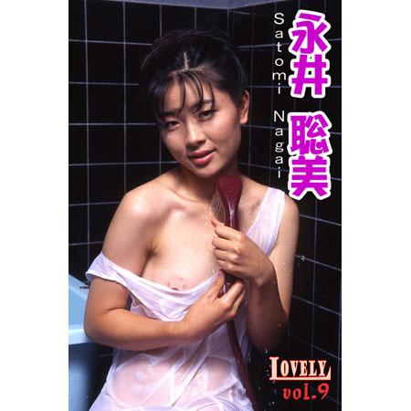 lovely009 永井聡美