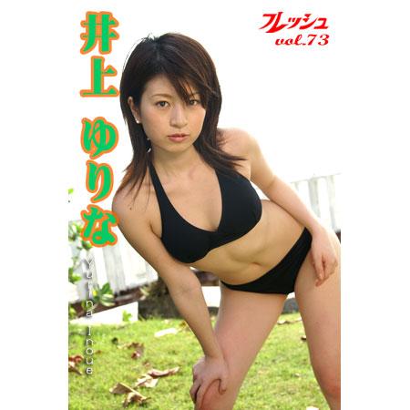 fresh073 井上ゆりな Vol.1