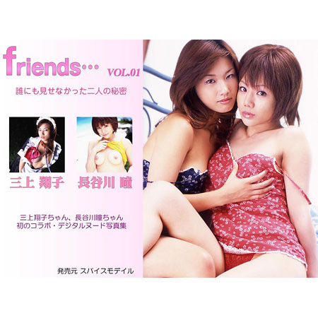 三上翔子&長谷川瞳デジタル写真集「Friends…~誰にも見せなかった二人の秘密~」