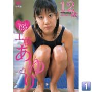 Noah 09 工藤あゆり1