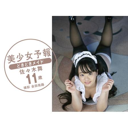 美少女予報 どきどきメイド 佐々木舞11歳