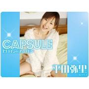 CAPSULE~ヒロインのフェロモン~ 平田弥里