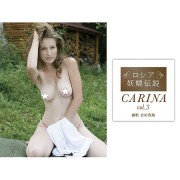 ロシア妖精伝説 CARINA vol.3