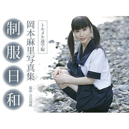制服日和 トキメキ通学編 岡本麻里写真集 表紙画像