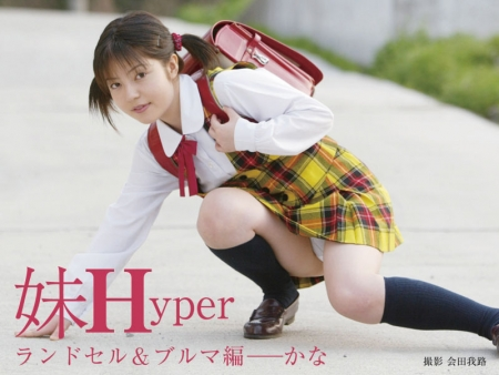 妹 Hyper ランドセル&ブルマ編 かな