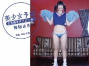 美少女予報 ときめきチアガール 藤阪あき