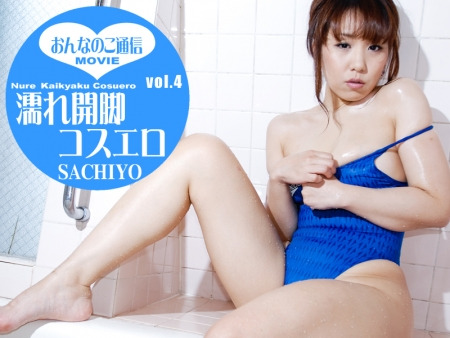 おんなのこ通信 SACHIYO vol.4
