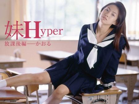 妹 Hyper 放課後編 かおる