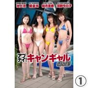アブナイ!キャンギャル遊び隊Vol.1 1/4