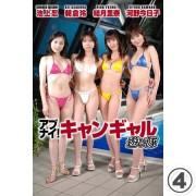 アブナイ!キャンギャル遊び隊Vol.1 4/4