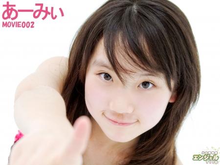 少女画像館 エンジェルfile 『あーみぃ 中3デジタルムービー Vol.02』