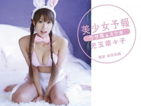 美少女予報 ウサ耳&スク水 児玉菜々子 表紙画像